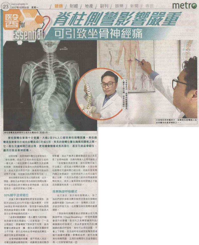 脊柱側彎影響嚴重 可引致坐骨神經痛 METRO 30 .10.2017