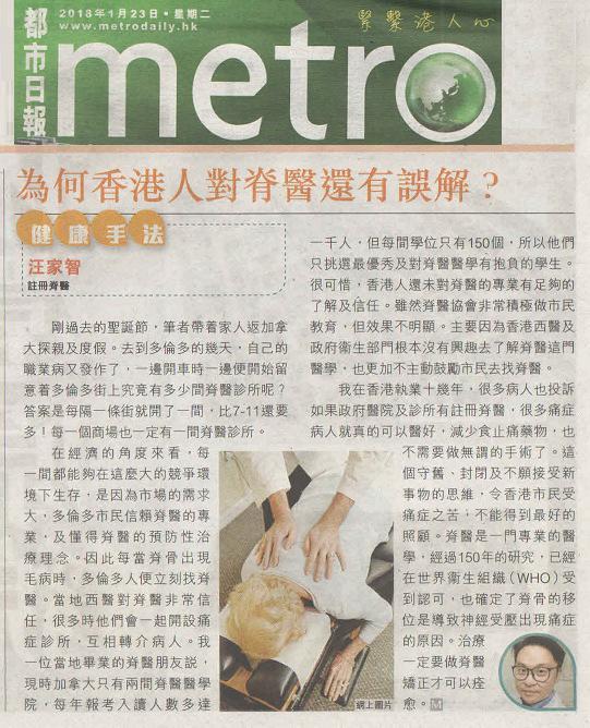 為何香港人對脊醫還有誤解