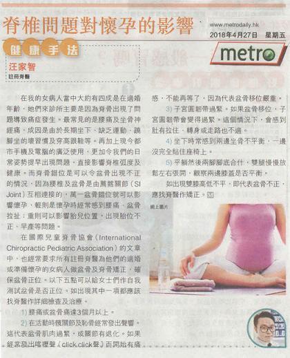 脊椎問題對懷孕的影響