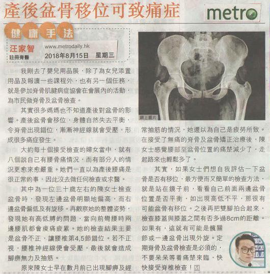 產後盆骨移位可致痛症