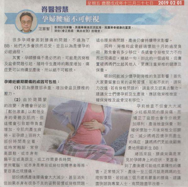 孕婦腰痛不可輕視