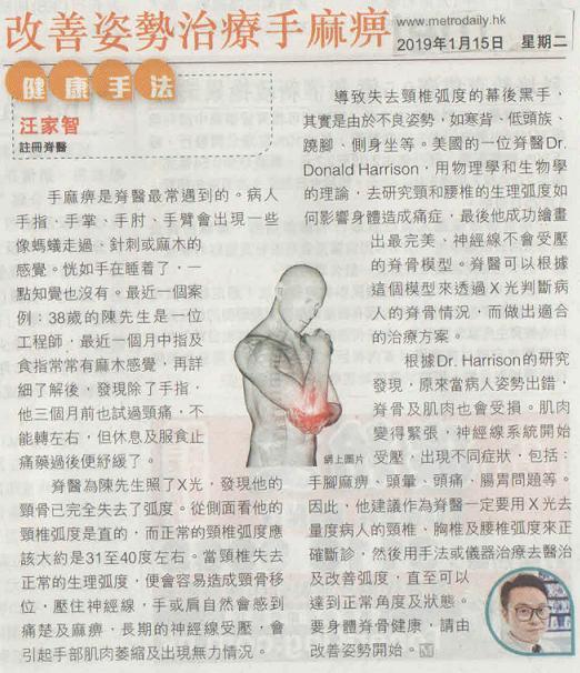 改善姿勢治療手麻痺