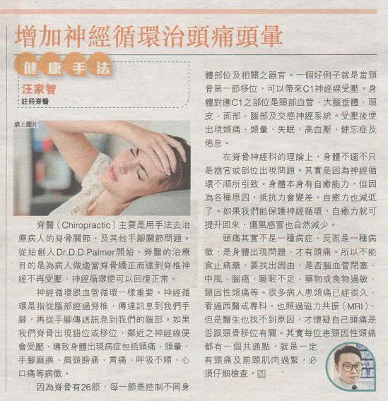 增加神經循環治頭痛頭暈