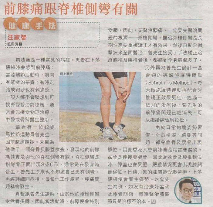 前膝痛跟脊椎側彎有關