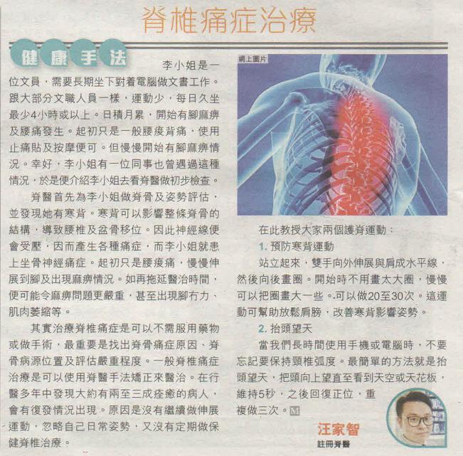 脊椎痛症治療