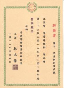 香港警察隊員佐級協會