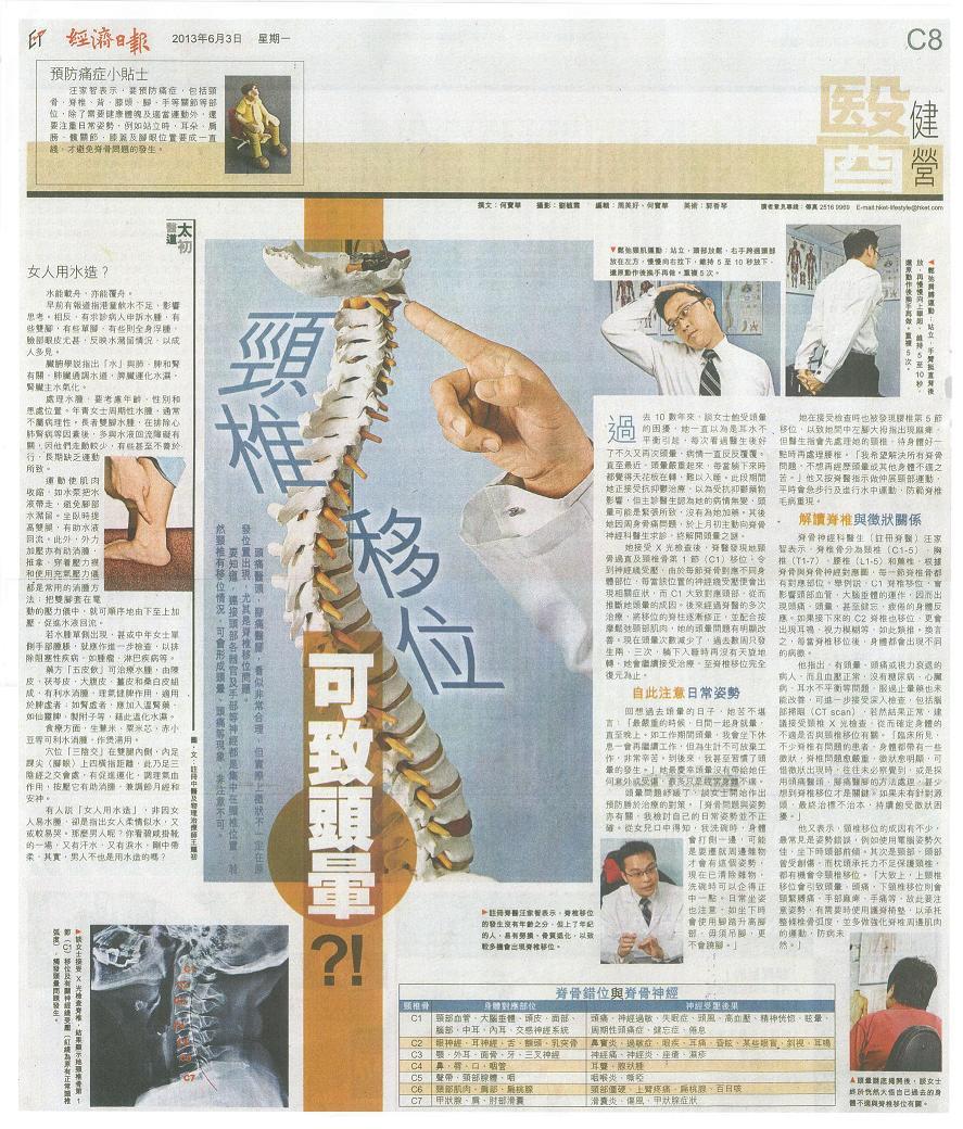 頸椎移位可致頭暈