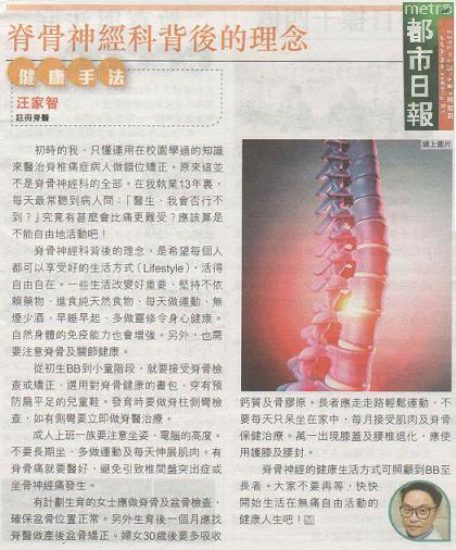 脊骨神經科背後的理念