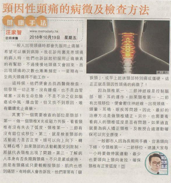 頸因性頭痛的病徵及檢查方法
