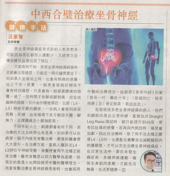 中西合璧治療坐骨神經