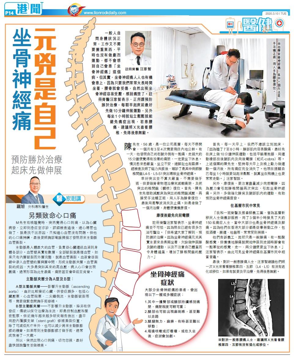 坐骨神經痛元兇是自己