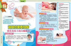 寶寶也需要按摩